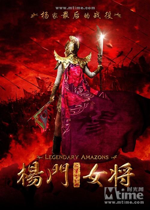 杨门女将之军令如山Legendary Amazons(2011)预告海报 #01