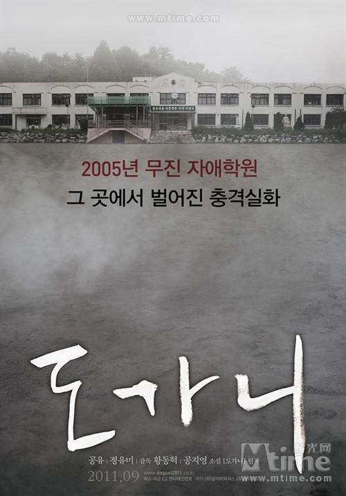 熔炉Silenced(2011)预告海报 #01
