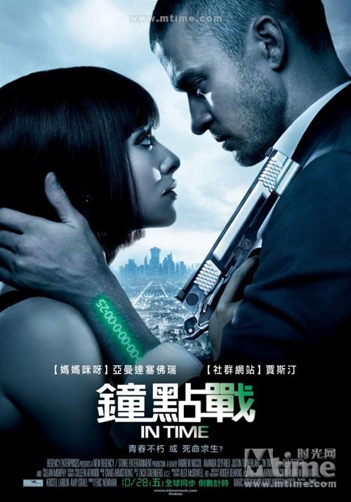 时间规划局In Time(2011)海报(中国台湾) #01