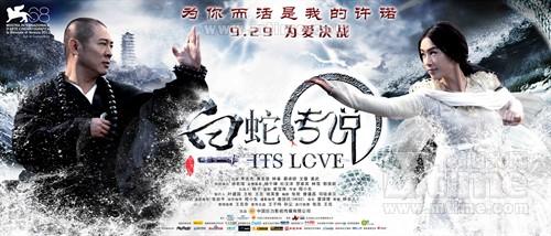 白蛇传说Its Love(2011)海报 #02