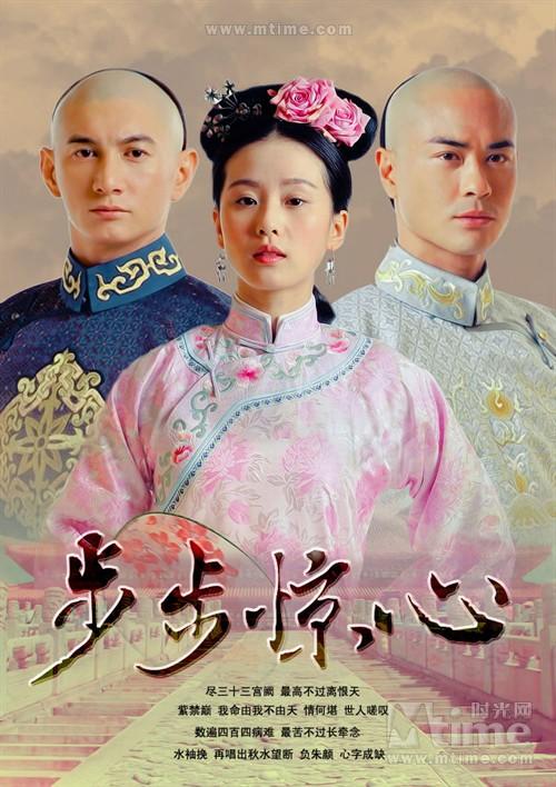 步步惊心Bu Bu Jing Xin(2011)海报 #05