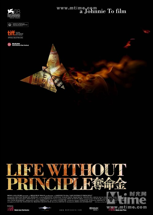夺命金Life Without Principle(2011)海报(英文) #02