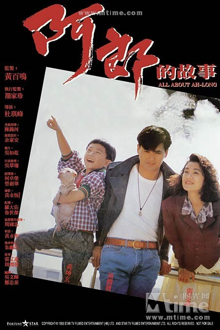 阿郎的故事All About Ah-Long(1989)DVD封套 #06