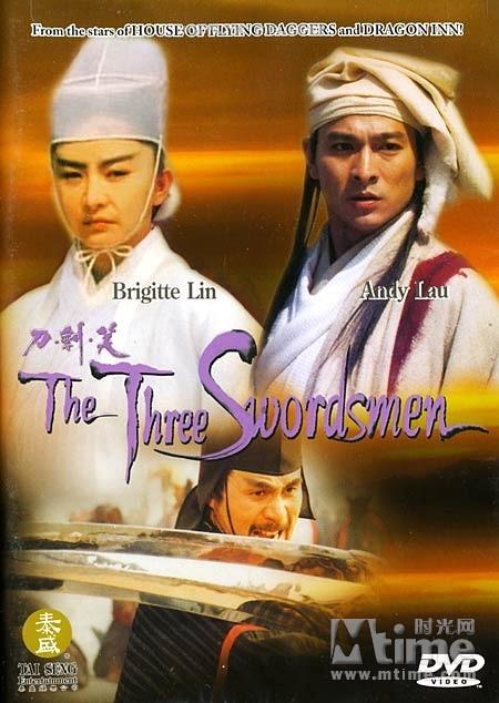 刀剑笑The Three Swordsmen(1994)DVD封套 #02