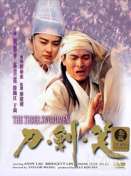 刀剑笑The Three Swordsmen(1994)DVD封套 #01