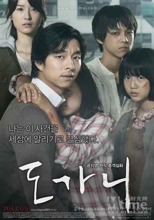 熔炉Silenced(2011)海报 #01
