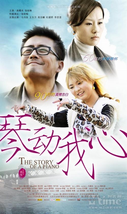 琴动我心The Story of A Piano(2010)海报 #02