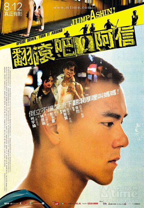 翻滚吧!阿信Jump!Ashin(2011)海报 #01