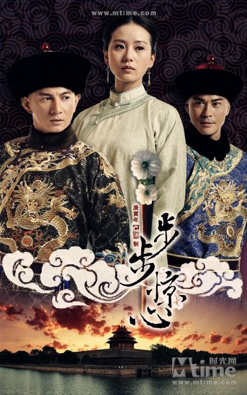 步步惊心Bu Bu Jing Xin(2011)海报 #08