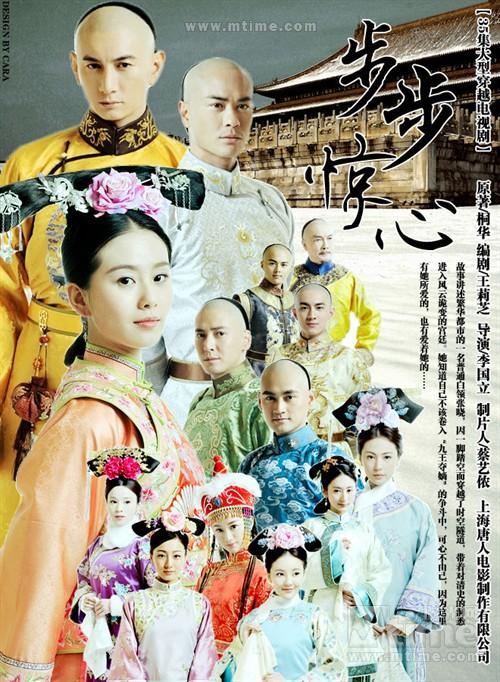 步步惊心Bu Bu Jing Xin(2011)海报 #04