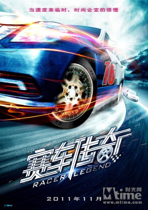 赛车传奇racer legend(2011)预告海报 #01