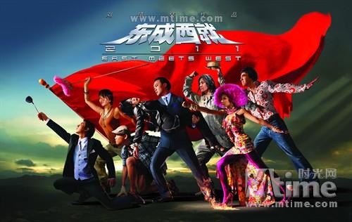 东成西就2011East meets west 2011(2011)预告海报 #01