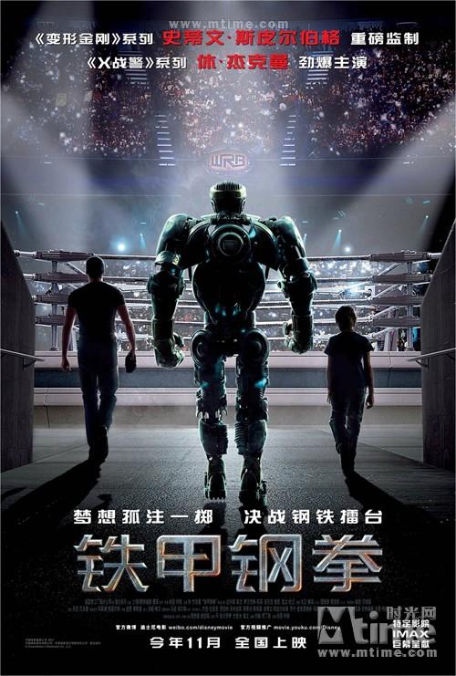 铁甲钢拳Real steel(2011)海报(中国) #01