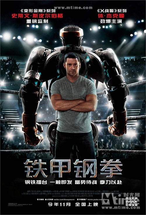 铁甲钢拳Real Steel(2011)海报(中国) #02