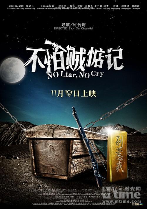不怕贼惦记No liar, no cry(2011)预告海报 #03