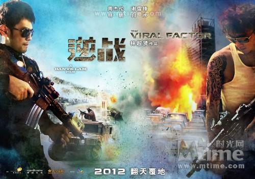 逆战The Viral Factor(2012)预告海报 #01