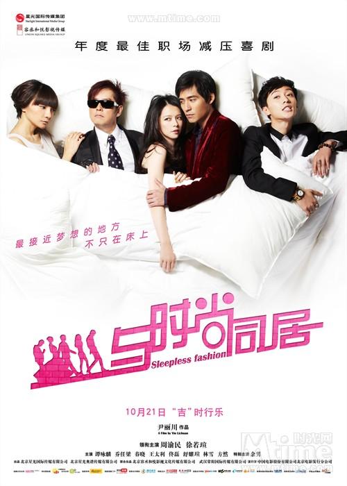 与时尚同居Sleepless Fashion(2011)海报 #01
