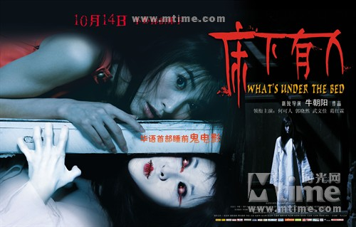 床下有人Who Under The Bed(2011)剧照 #06