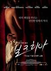 波奇亚 海报(韩国) #01