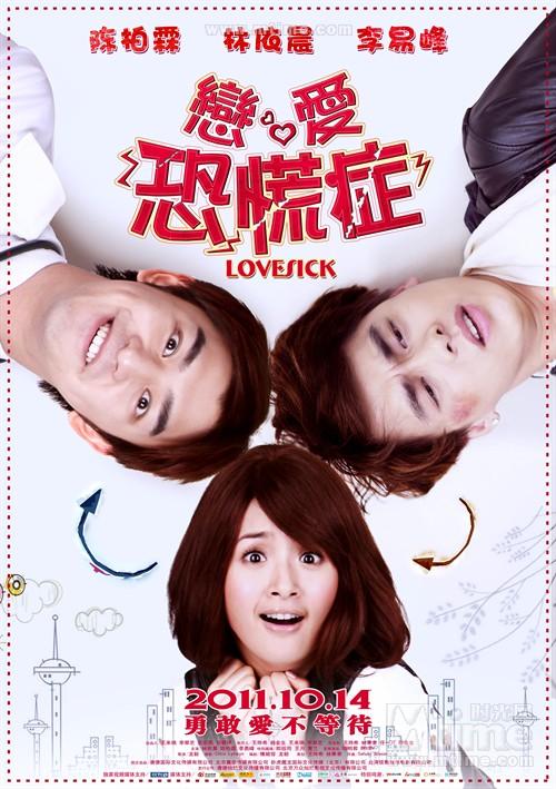 恋爱恐慌症Love Sick(2011)海报 #01