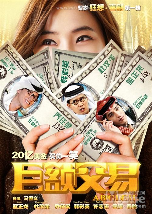 巨额交易Block trades(2011)预告海报 #01