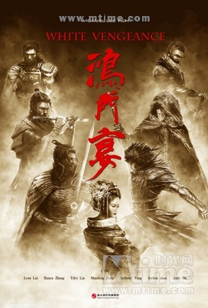 鸿门宴White Vengeance(2011)预告海报 #02