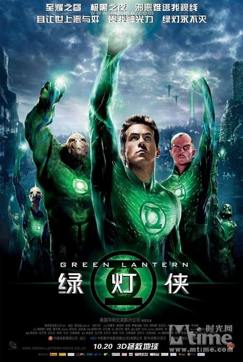 绿灯侠Green Lantern(2011)海报(中国) #01