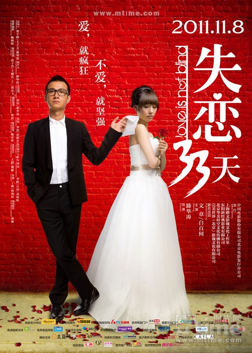 失恋33天Love is Not Blind(2011)海报 #01
