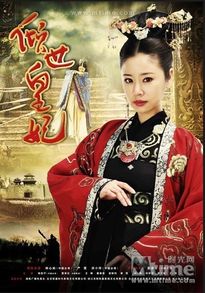 倾世皇妃(2011)海报 #03