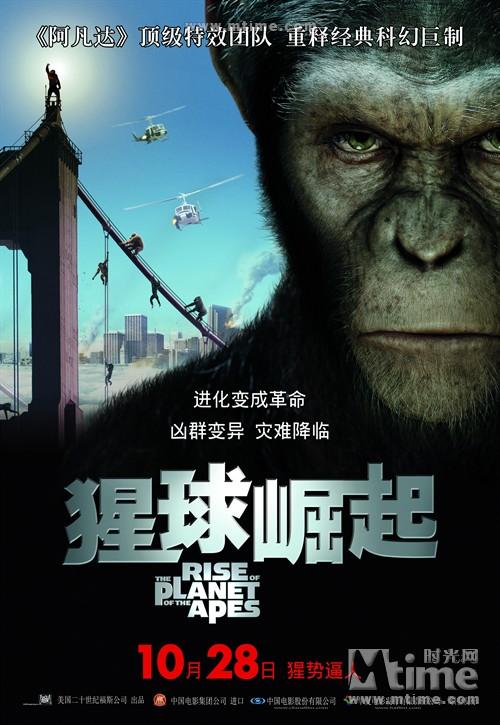 猩球崛起Rise of the Planet of the Apes(2011)预告海报(中国) #02