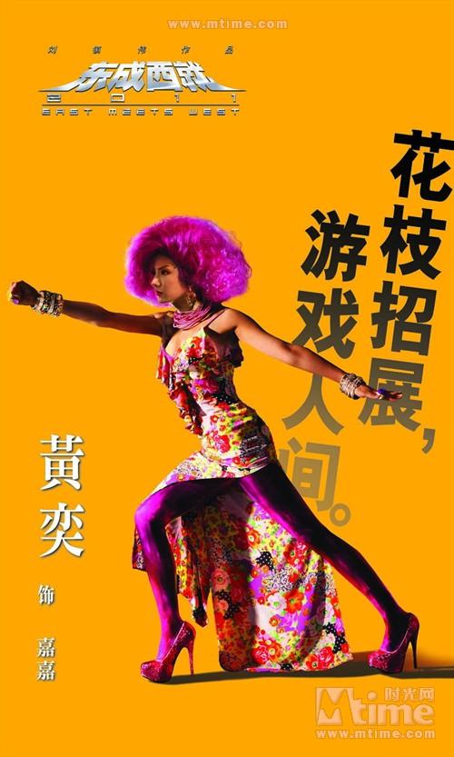东成西就2011East Meets West 2011(2011)角色海报 #09