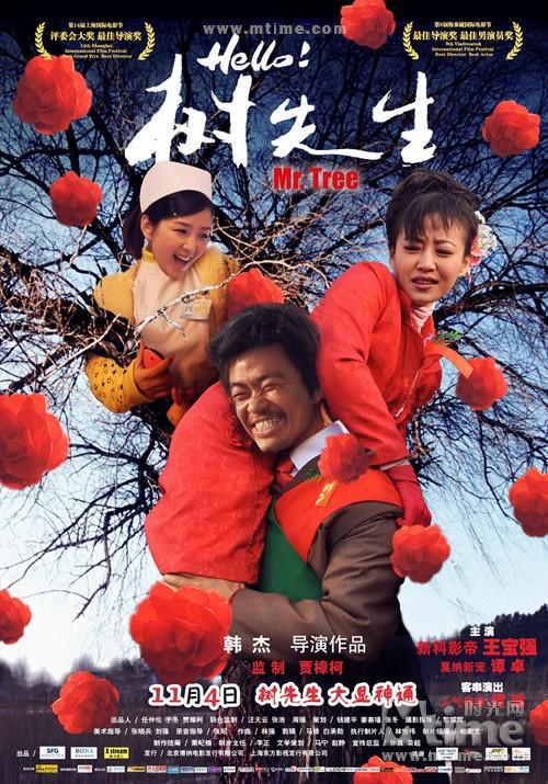 Hello,树先生!Mr. Tree(2011)海报 #02