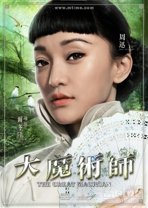 大魔术师The Great Magician(2012)角色海报(中国香港) #03