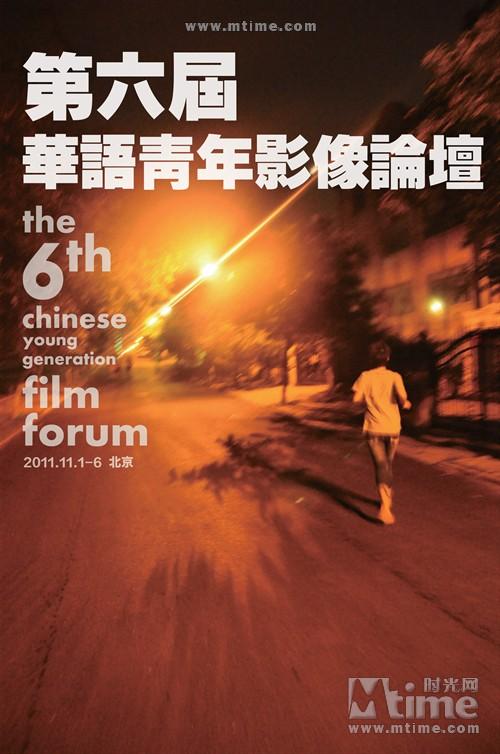 第六届华语青年影像论坛The 6th Chinese Young Generation Film Forum(2011)海报 #01