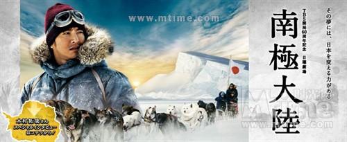 南极大陆Nankyoku Tairiku(2011)新闻图片 #01