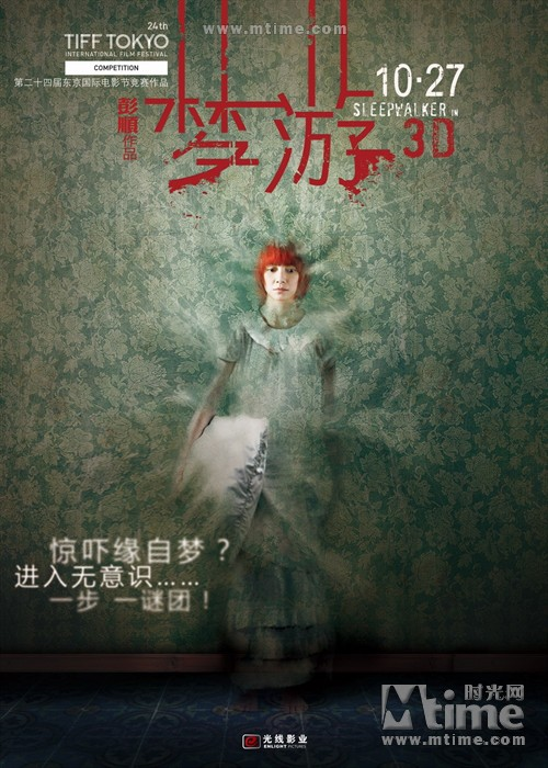 梦游Sleepwalker in 3D(2011)海报 #01