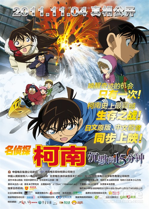 名侦探柯南2011:沉默的15分钟Detective Conan: Quarter of Silence(2011)海报(中国) #01