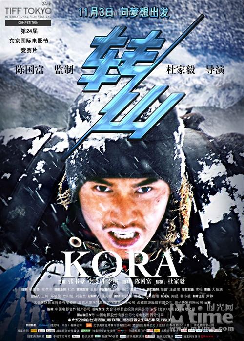 转山Kora(2011)海报 #02