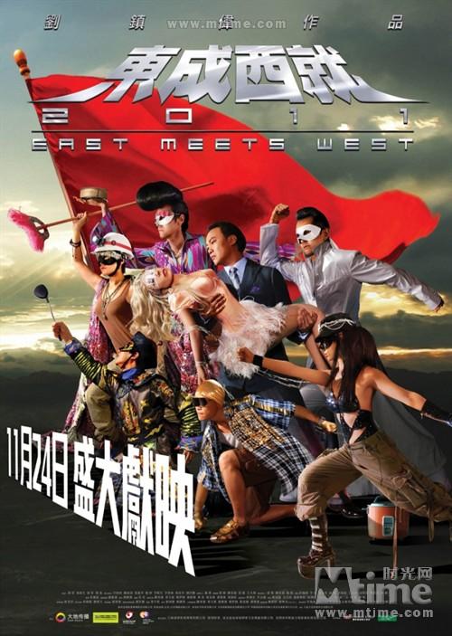 东成西就2011East Meets West 2011(2011)预告海报(中国香港) #01