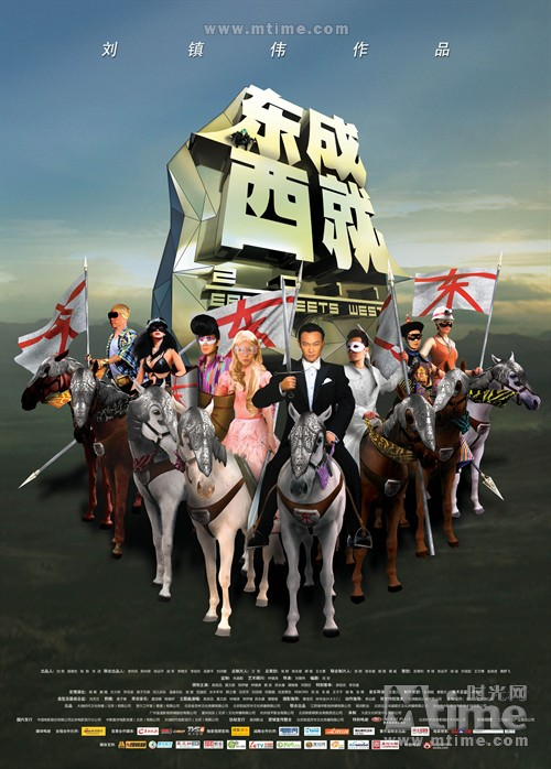 东成西就2011East Meets West 2011(2011)海报 #01