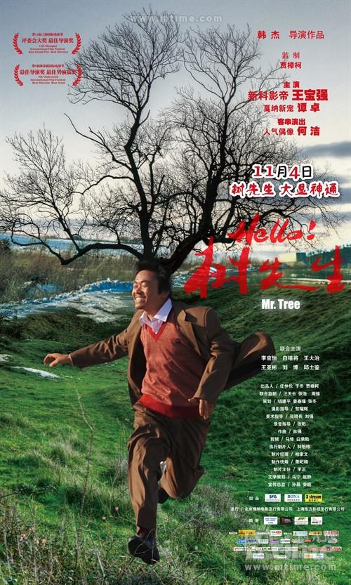 Hello!树先生Mr. Tree(2011)海报 #01
