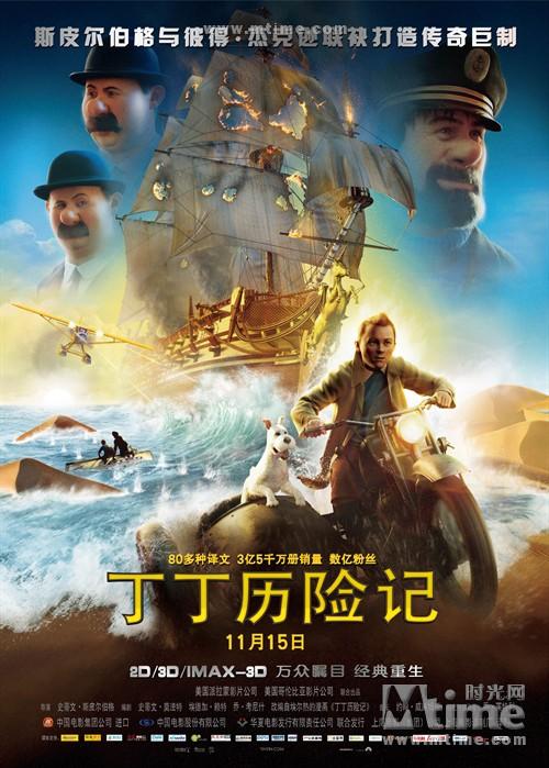 丁丁历险记The Adventures of Tintin(2011)海报(中国) #01