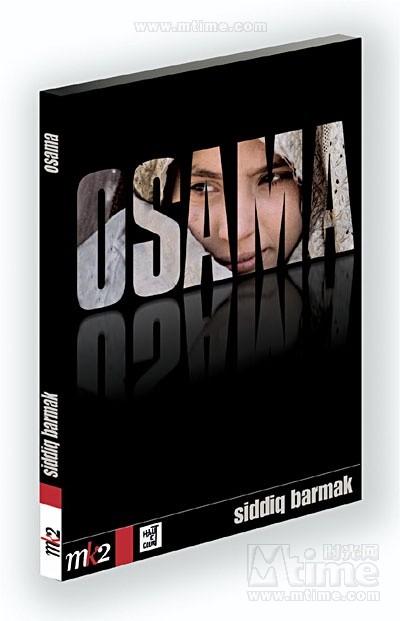 少女奥萨玛 dvd封套 09