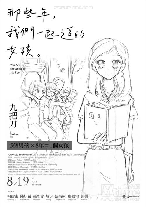 那些年,我们一起追的女孩You Are The Apple Of My Eye(2011)海报 #05