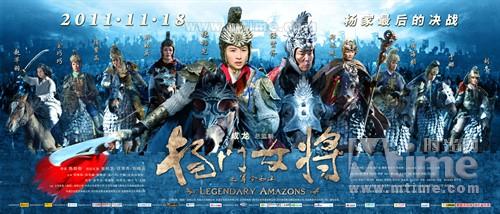 杨门女将之军令如山Legendary Amazons(2011)海报 #02