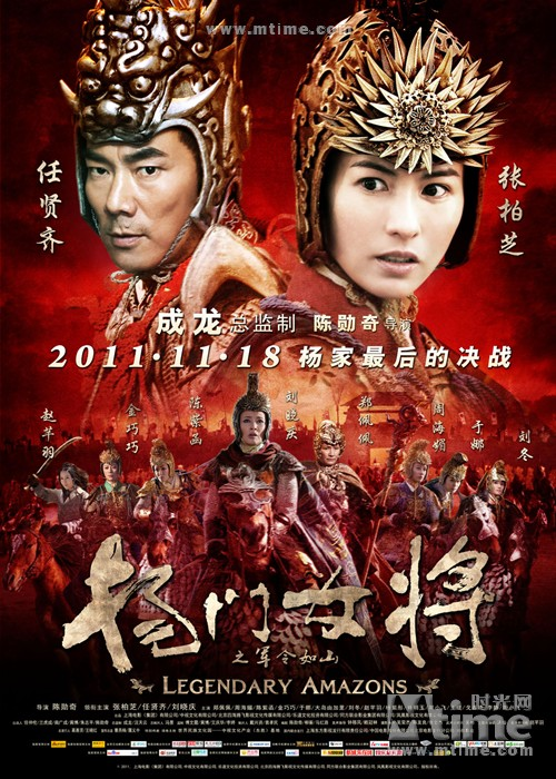 杨门女将之军令如山Legendary Amazons(2011)海报 #01