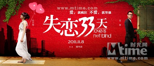 失恋33天Love is Not Blind(2011)海报 #02B
