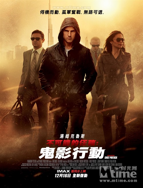 碟中谍4Mission: Impossible - Ghost Protocol(2011)海报(中国台湾) #01