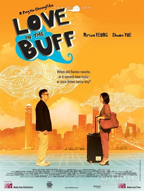 春娇与志明Love in The Buff(2012)海报(英文) #01