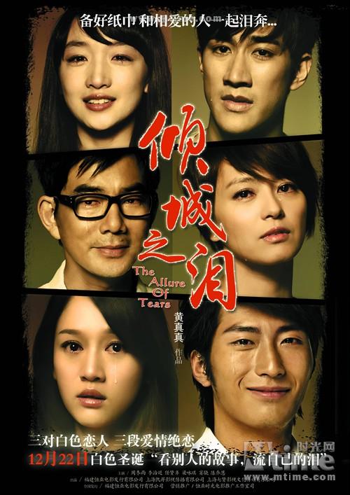 倾城之泪The Tears(2011)预告海报 #01